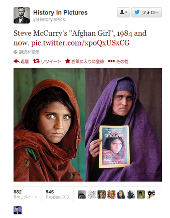 AfghanGirl19842013.png