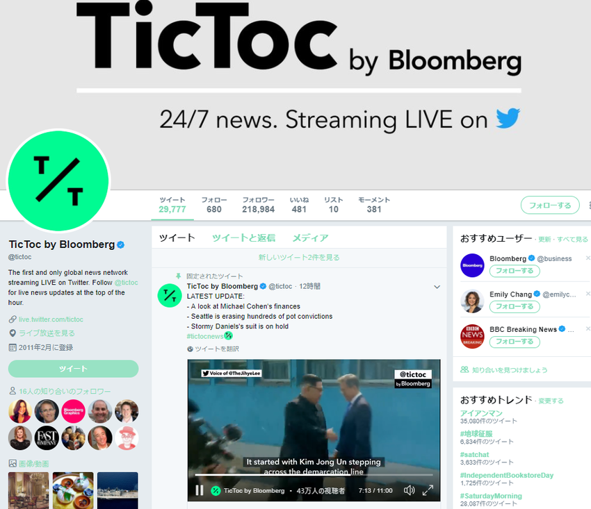 BloombergTicToc2-Twitter.png